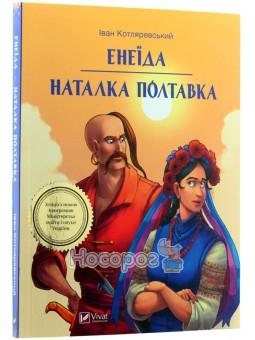 Енеида/Наталка Полтавка Vivat (укр.)