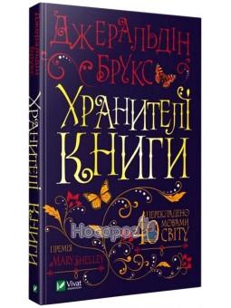 Хранители книги Vivat (укр.)
