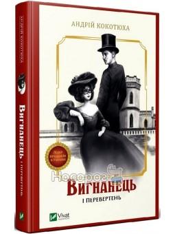 Изгнанник и оборотень Vivat (укр.)