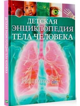 Детская энциклопедия тела человека Vivat (укр.)