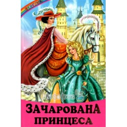 """Радуга - Зачарованная принцесса """"Белкар-книга"""" (укр.)"""