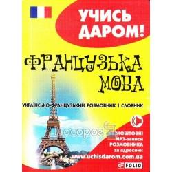 Учись даром! Французька мова розмовник і словник