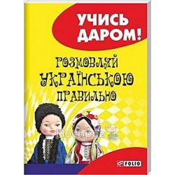 Учись даром! Розмовляй українською правильно Ф.С. Ніч лагідна