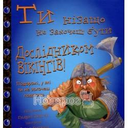 """Ты ни за что не захочешь быть исследователем викингов! """"BookChef"""" (укр.)"""