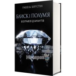 "Блеск и пламя биография бриллиантов ""Yakaboo Publishing"" (укр.)"