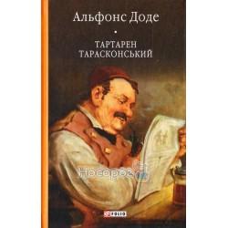БСЛ Доде А. Тартарен Тарасконський (трилогія)