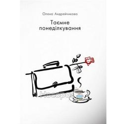 """Таємне понеділкування """"BookChef"""" (укр.)"""