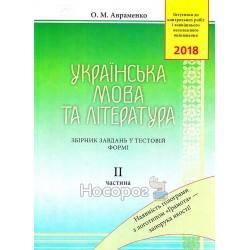 Авраменко Українська мова та літ-ра Збірник завдань Ч.2