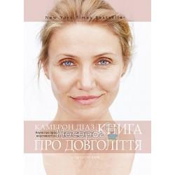 """Книга о долголетии """"BookChef"""" (укр.)"""