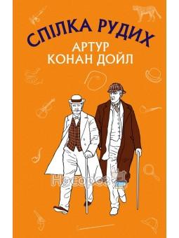 Общество рыжих Book Chef (укр.)