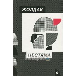 "Короткая проза и эссеистика - Нестяма ""ВСЛ"" (укр.)"