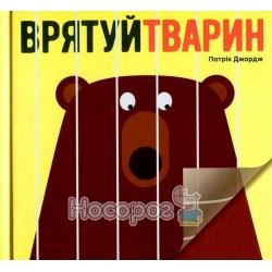 """Врятуй тварин """"ВСЛ"""" (укр.)"""