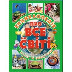 """Енциклопедія про все на світі """"Глорія"""" (укр.)"""