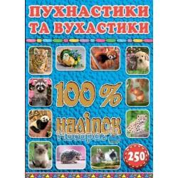 "100% наклеек - Пушистики и Ушастики ""Глория"" (укр.)"