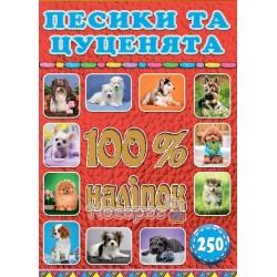 """100% наклеек - Собачки и щенки """"Глория"""" (укр.)"""