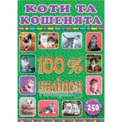 "100% наклеек - Коты и котята ""Глория"" (укр.)"