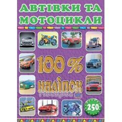 """100% наліпок - Автівки та мотоцикли """"Глорія"""" (укр.)"""