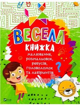 Весёлая книжка рисования, раскрасок, ребусов, головоломок и лабиринтов Vivat (укр.)