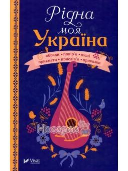Родная моя Украина Vivat (укр.)