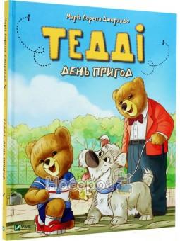 Тедди. День приключений Vivat (укр.)