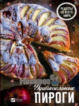 Удивительные пироги. Рецепты со всего мира Vivat (укр.)