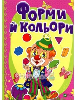 Формы и цвета Vivat (укр.)