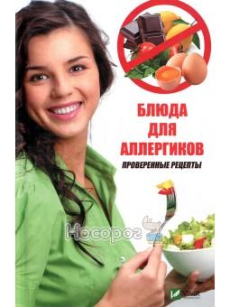 Блюда для аллергиков. Проверенные рецепты Vivat (рус.)