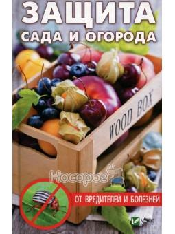 Защита сада и огорода от вредителей и болезней Vivat (рус.)