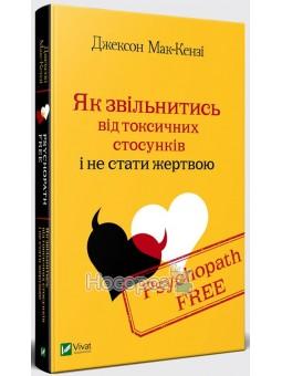 Psychopath Free. Як звільнитись від токсичних стосунків і не стати жертвою Vivat (укр.)