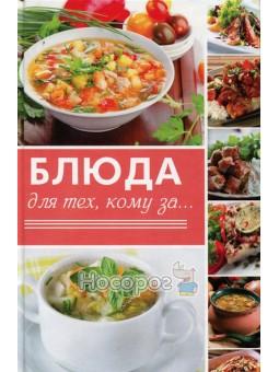 Блюда для тех, кому за... Vivat (рус.)