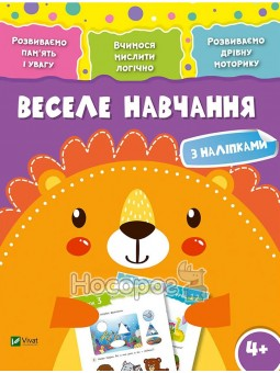 Весёлая учеба Лев 4+ Vivat (укр.)