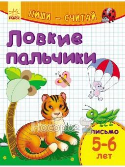 Пиши-считай: Ловкие пальчики. Письмо 5-6 лет Ранок (рус.)