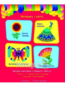 Стикеркартинки. Бабочки и цветы Ранок (укр.)