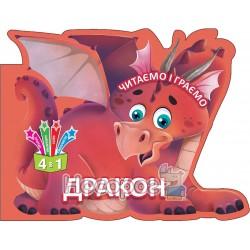 """Читаем и играем - Дракон """"Кредо"""" (укр.)"""
