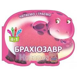 """Читаем и играем - Брахиозавр """"Кредо"""" (укр.)"""
