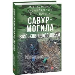 """Військові щоденники - Савур-Могила """"FOLIO"""" (укр.)"""
