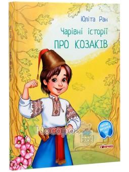Волшебные истории. Про казаков Ранок (укр.)