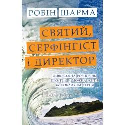 Шарма Р. Святий, серфінгіст і директор