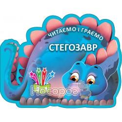 """Читаем и играем - Стегозавр """"Кредо"""" (укр.)"""