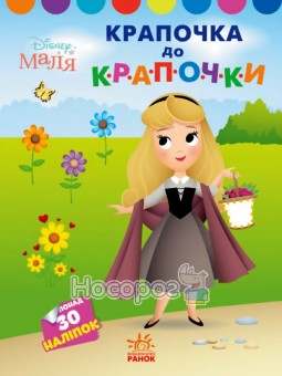 Disney Маля. Моя первая цветовка. Принцесса Ранок (укр.)