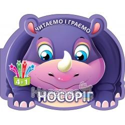 """Читаем и играем - Носорог """"Кредо"""" (укр.)"""