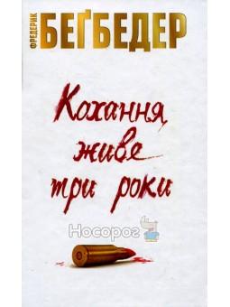 Любовь живет три года КМ-БУКС (укр.)