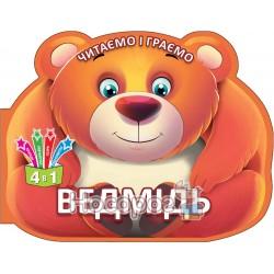 """Читаем и играем - Медведь """"Кредо"""" (укр.)"""