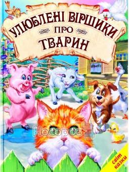 Любимые стихи о животных Белкар (укр.)