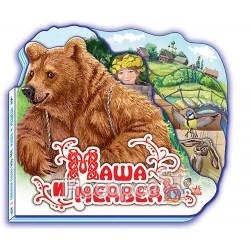 """Любимая сказка (мини) - Маша и медведь """"Ранок"""" (рус.)"""