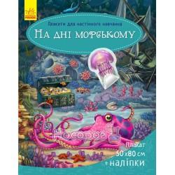 """Плакаты для настенного обучения - На дне морском """"Ранок"""" (укр.)"""