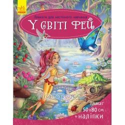 """Плакаты для настенного обучения - В мире фей """"Ранок"""", (От 5 лет) (укр.)"""