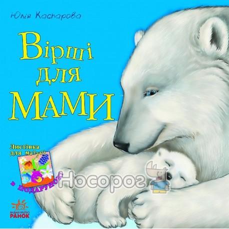 """Любимая мама - Стихи для мамы """"Ранок"""" (укр.)"""
