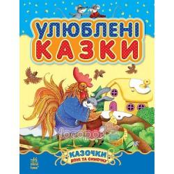 """Сказки дочке и сыночку - Любимые сказки """"Ранок"""" (укр.)"""