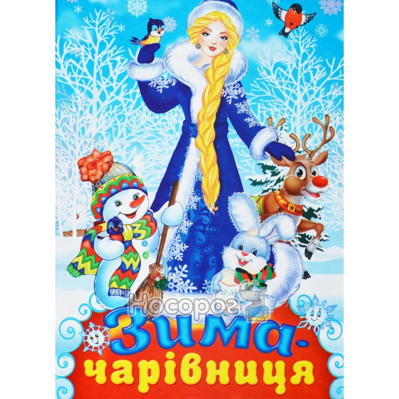 Фото (СБА5 офс) Зима-чарівниця